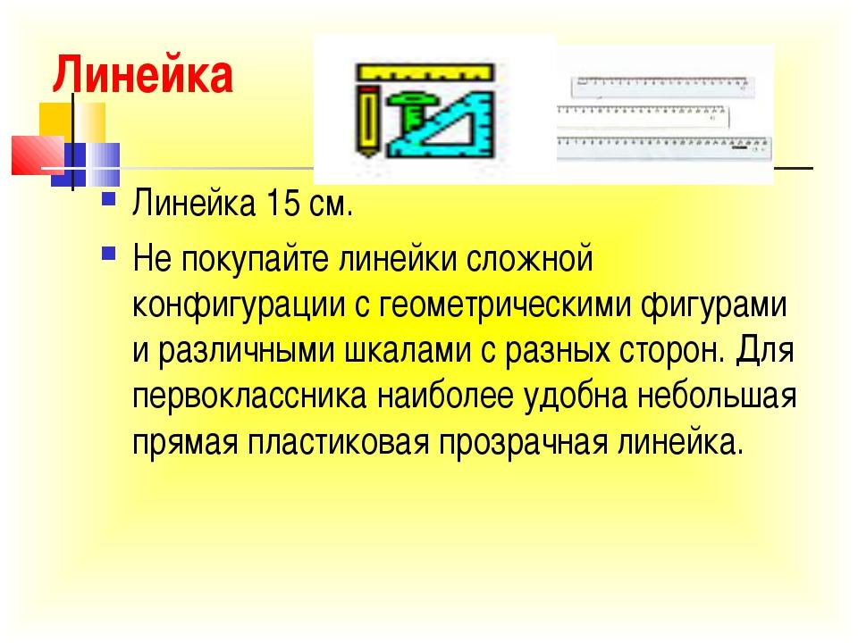 Линейка Линейка 15 см. Не покупайте линейки сложной конфигурации с геометриче...