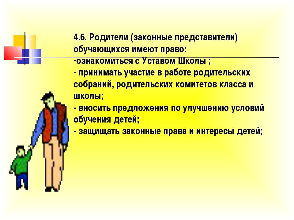 4.6. Родители (законные представители) обучающихся имеют право: ознакомиться...
