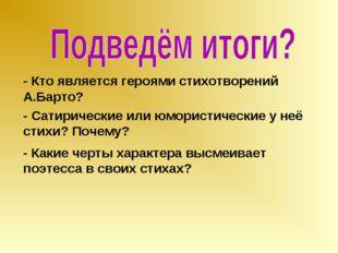 - Кто является героями стихотворений А.Барто? - Сатирические или юмористическ