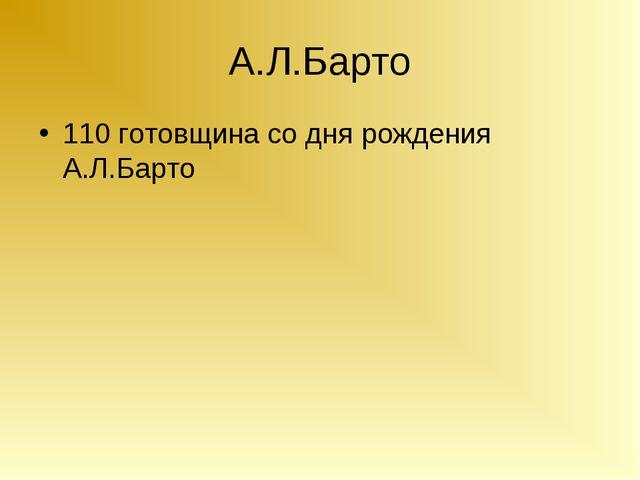 А.Л.Барто 110 готовщина со дня рождения А.Л.Барто