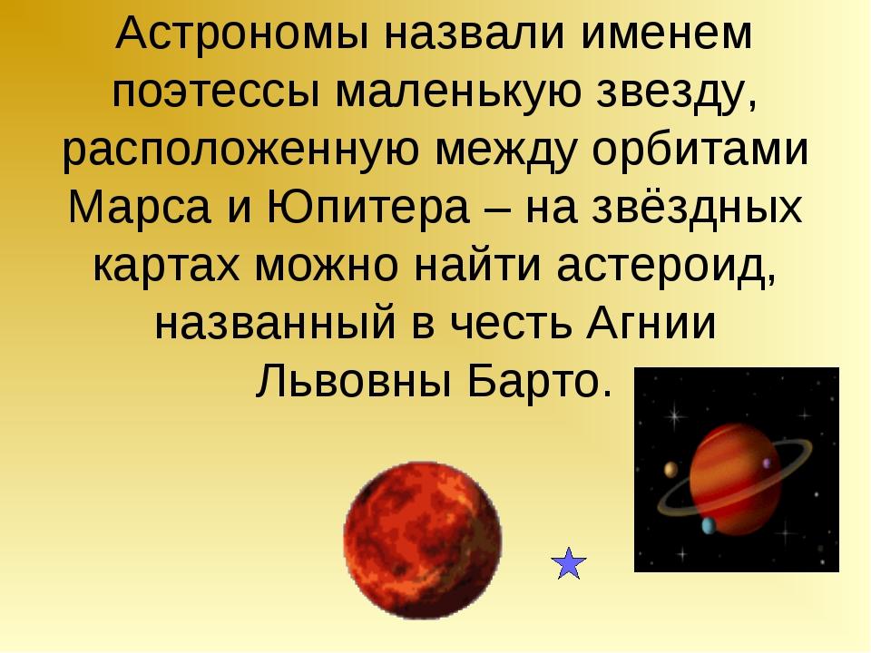 Астрономы назвали именем поэтессы маленькую звезду, расположенную между орбит...