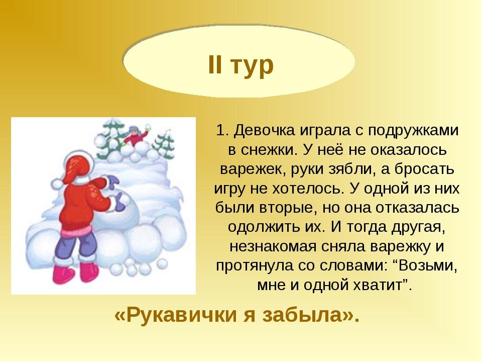 II тур 1. Девочка играла с подружками в снежки. У неё не оказалось варежек, р...