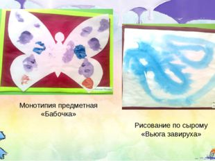 Монотипия предметная «Бабочка» Рисование по сырому «Вьюга завируха»