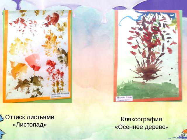 Оттиск листьями «Листопад» Кляксография «Осеннее дерево»