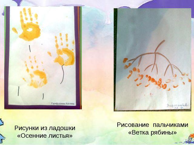 Рисунки из ладошки «Осенние листья» Рисование пальчиками «Ветка рябины»