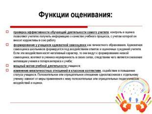 проверка эффективности обучающей деятельности самого учителя; контроль и оцен