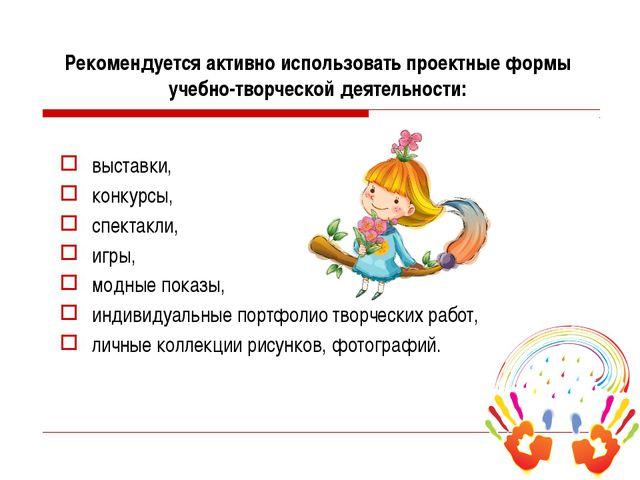 Рекомендуется активно использовать проектные формы учебно-творческой деятельн...