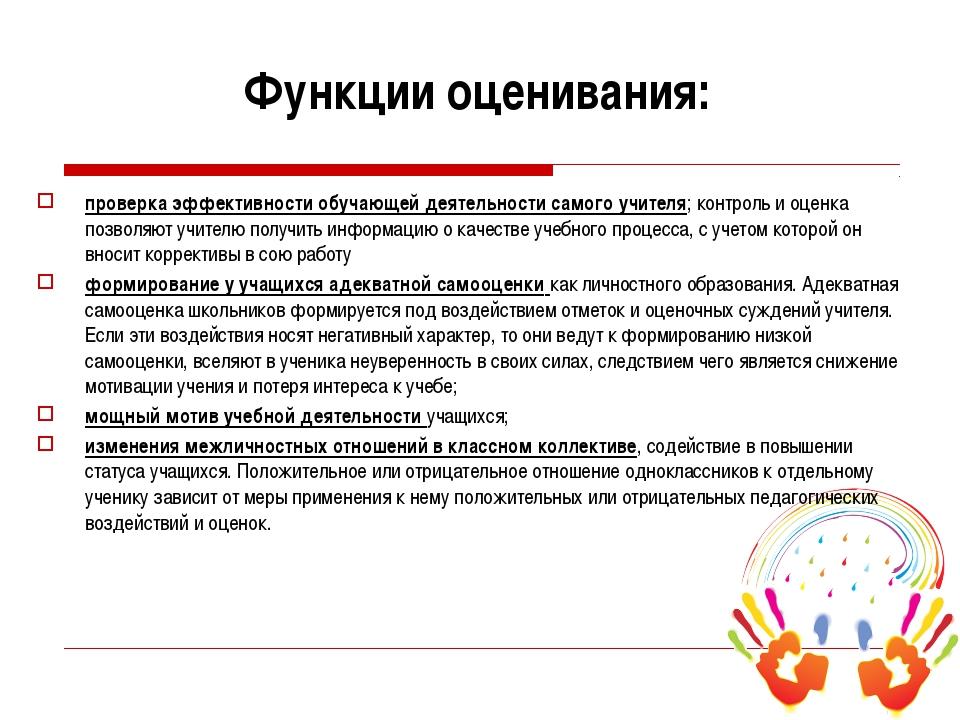 проверка эффективности обучающей деятельности самого учителя; контроль и оцен...