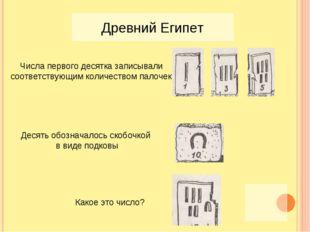 Древний Египет Числа первого десятка записывали соответствующим количеством п