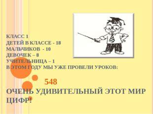 КЛАСС 1 ДЕТЕЙ В КЛАССЕ - 18 МАЛЬЧИКОВ - 10 ДЕВОЧЕК – 8 УЧИТЕЛЬНИЦА – 1 В ЭТОМ
