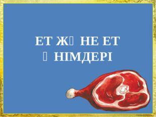 ЕТ ЖӘНЕ ЕТ ӨНІМДЕРІ FokinaLida.75@mail.ru