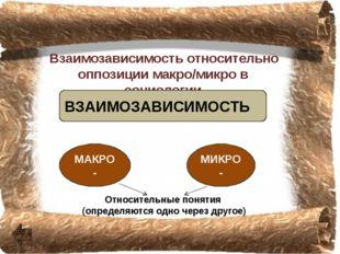 Понятие взаимозависимость относительно целого и частей Понятие взаимозависим