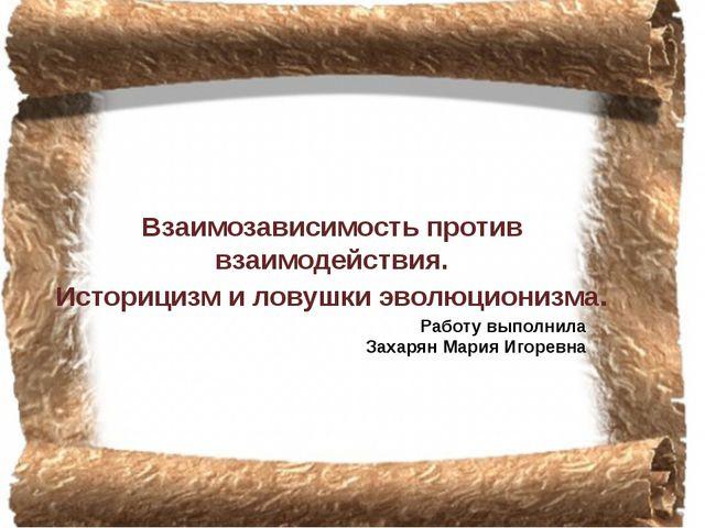 Взаимозависимость относительно оппозиции макро/микро в социологии ВЗАИМОЗАВИ...
