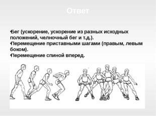Ответ Бег (ускорение, ускорение из разных исходных положений, челночный бег и