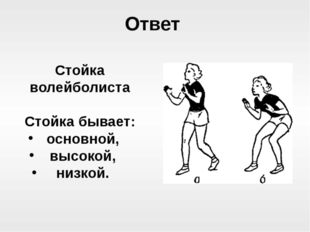 Ответ Стойка волейболиста Стойка бывает: основной, высокой, низкой.
