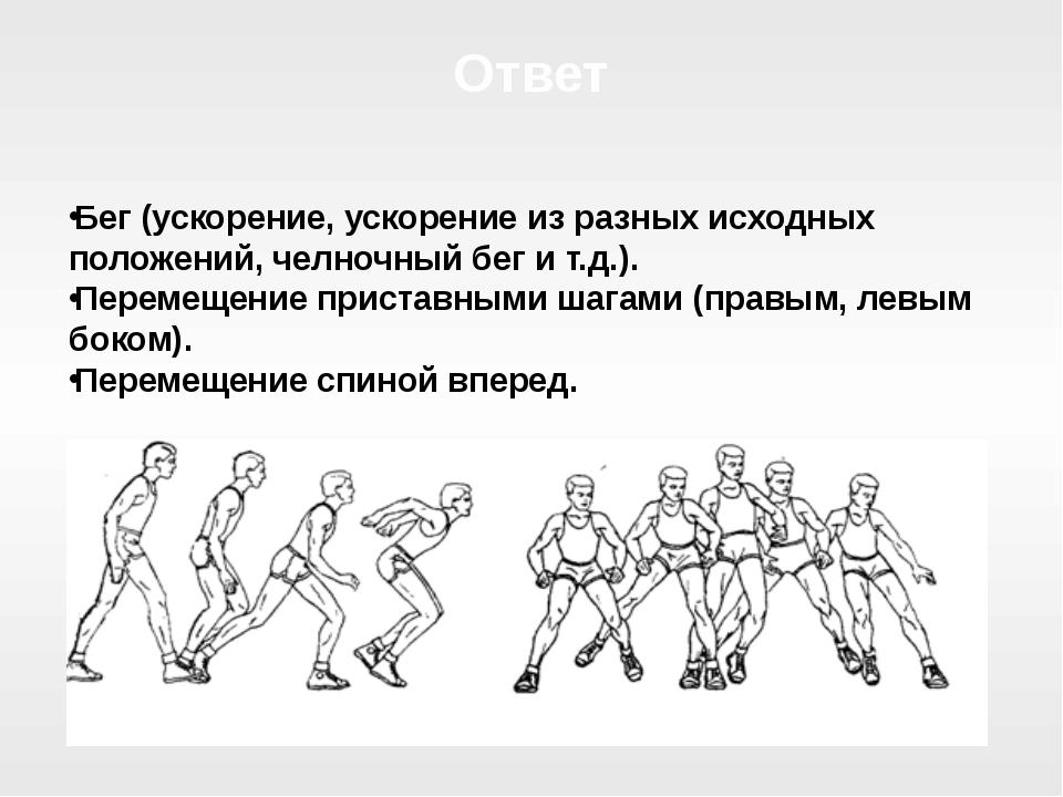 Ответ Бег (ускорение, ускорение из разных исходных положений, челночный бег и...