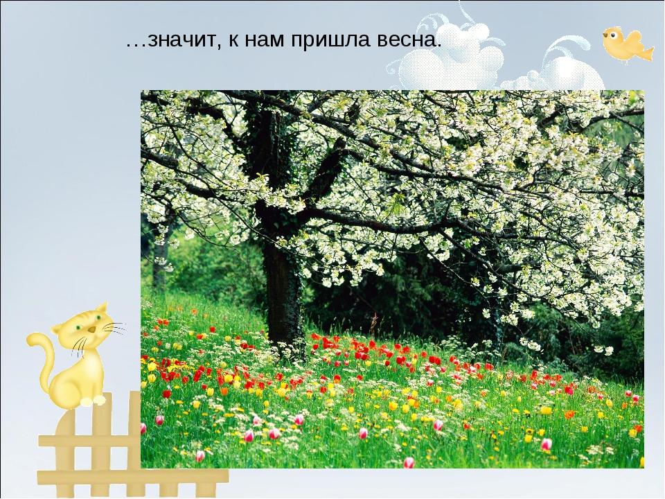 …значит, к нам пришла весна.