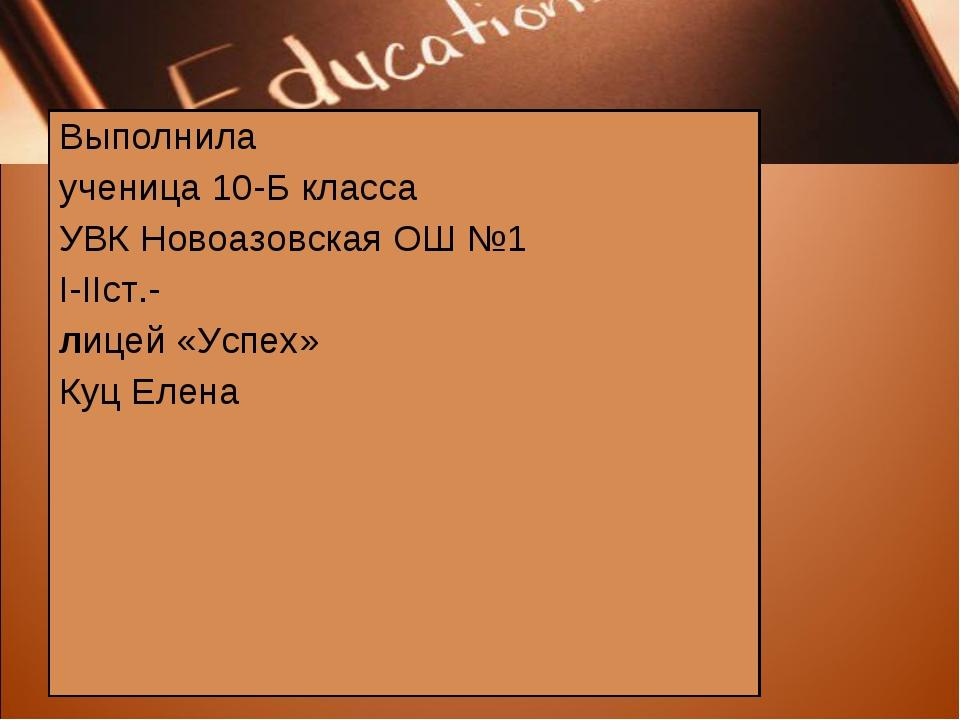 Выполнила ученица 10-Б класса УВК Новоазовская ОШ №1 I-IIст.- лицей «Успех» К...