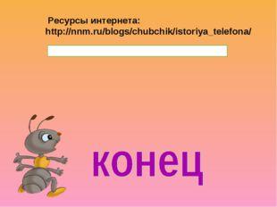 Ресурсы интернета: http://nnm.ru/blogs/chubchik/istoriya_telefona/
