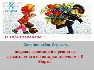 Копейка рубль бережет... подумал экономный и решил не сдавать деньги на пода