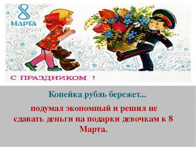 Копейка рубль бережет... подумал экономный и решил не сдавать деньги на пода...