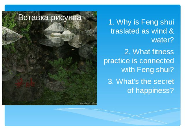1. Why is Feng shui traslated as wind & water? 2. What fitness practice is c...