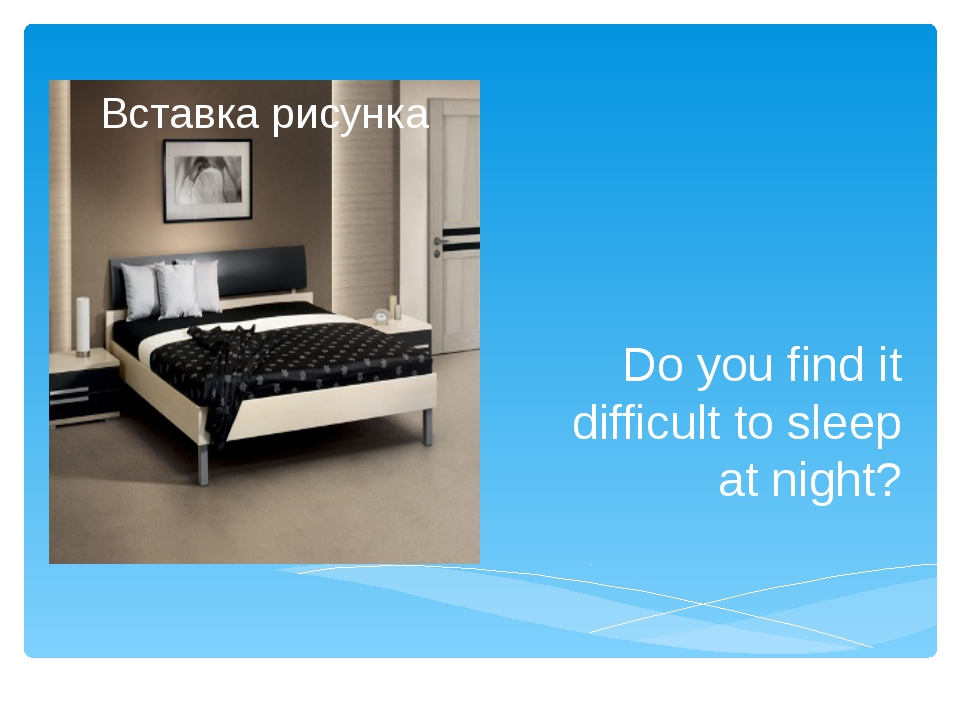 Do you find it difficult to sleep at night?