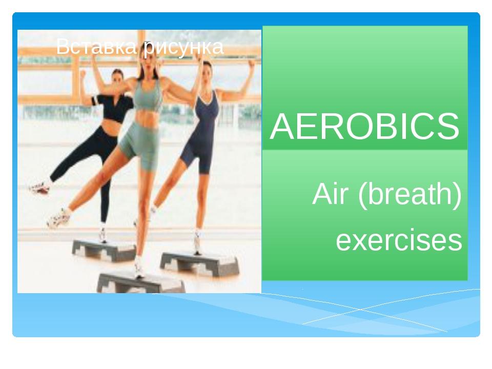 AEROBICS Air (breath) exercises