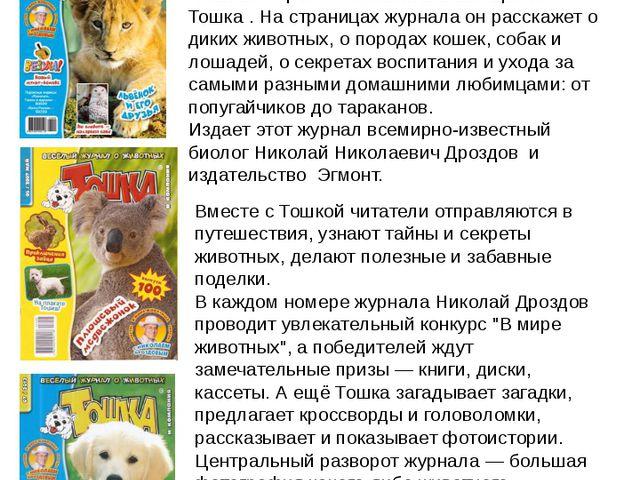Выполнил: ученица 2 «Б» Якушева Анна 2013-2014 Проект на тему «Мой любимый ж...