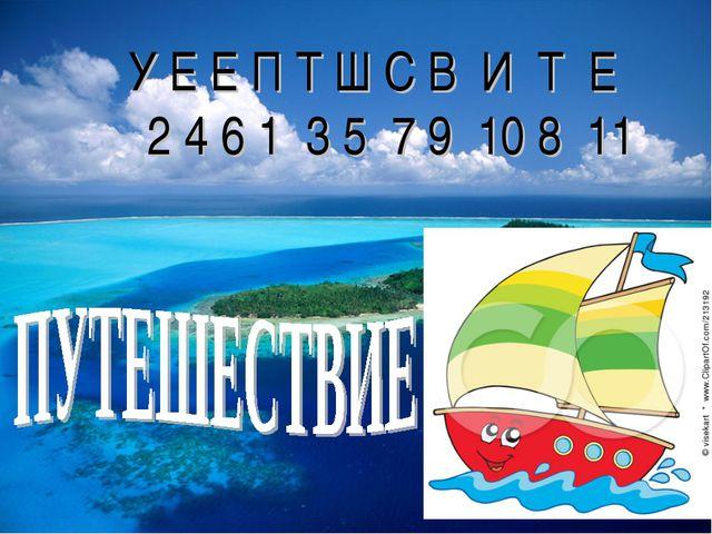 У Е Е П Т Ш С В И Т Е 2 4 6 1 3 5 7 9 10 8 11