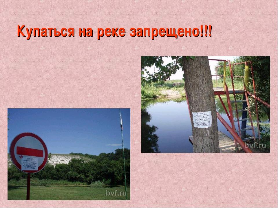 Купаться на реке запрещено!!!