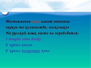 Местоимение some имеет значение «какое-то количество, несколько» На русский я