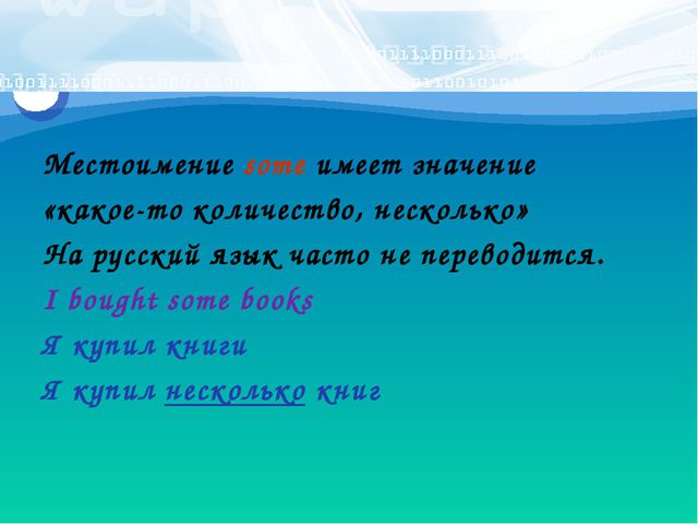Местоимение some имеет значение «какое-то количество, несколько» На русский я...