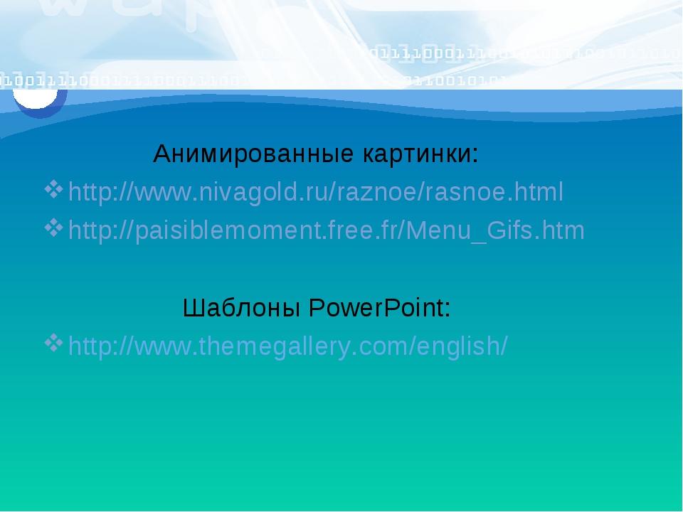 Анимированные картинки: http://www.nivagold.ru/raznoe/rasnoe.html http://pai...
