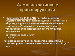 Административные правонарушения «Хулиганство (Ст. 213 УК РФ), т.е. грубое нар