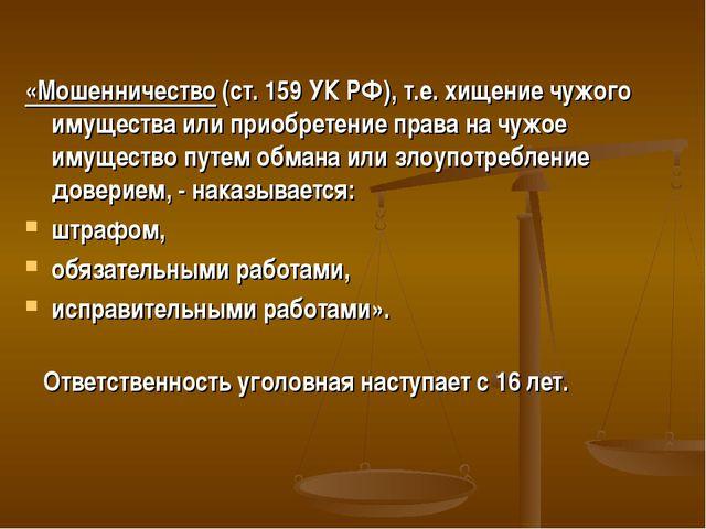 «Мошенничество (ст. 159 УК РФ), т.е. хищение чужого имущества или приобретен...