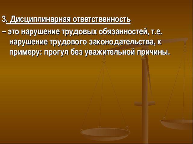 3.Дисциплинарная ответственность – это нарушение трудовых обязанностей, т.е...