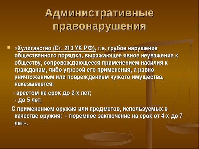 Административные правонарушения «Хулиганство (Ст. 213 УК РФ), т.е. грубое нар...