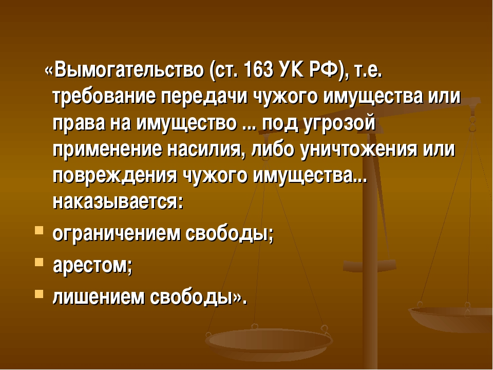«Вымогательство (ст. 163 УК РФ), т.е. требование передачи чужого имущества и...