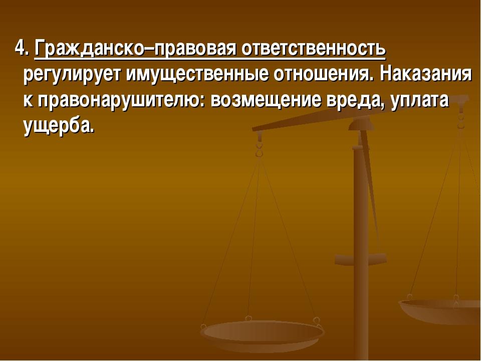 4.Гражданско–правовая ответственность регулирует имущественные отношения. Н...