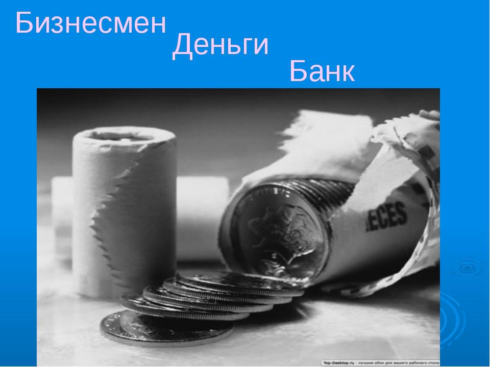 Бизнесмен Деньги Банк