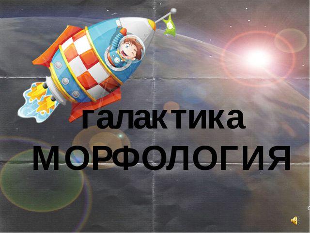 галактика МОРФОЛОГИЯ