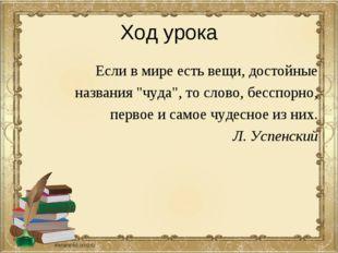 """Ход урока Если в мире есть вещи, достойные названия """"чуда"""", то слово, бесспор"""