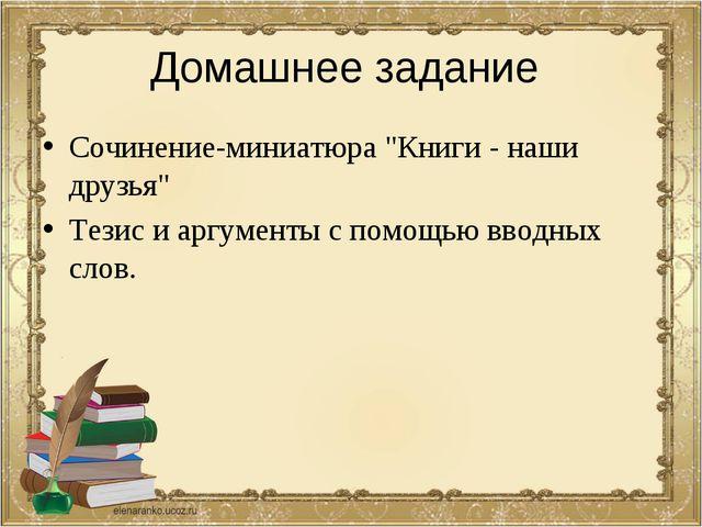 """Домашнее задание Сочинение-миниатюра """"Книги - наши друзья"""" Тезис и аргументы..."""