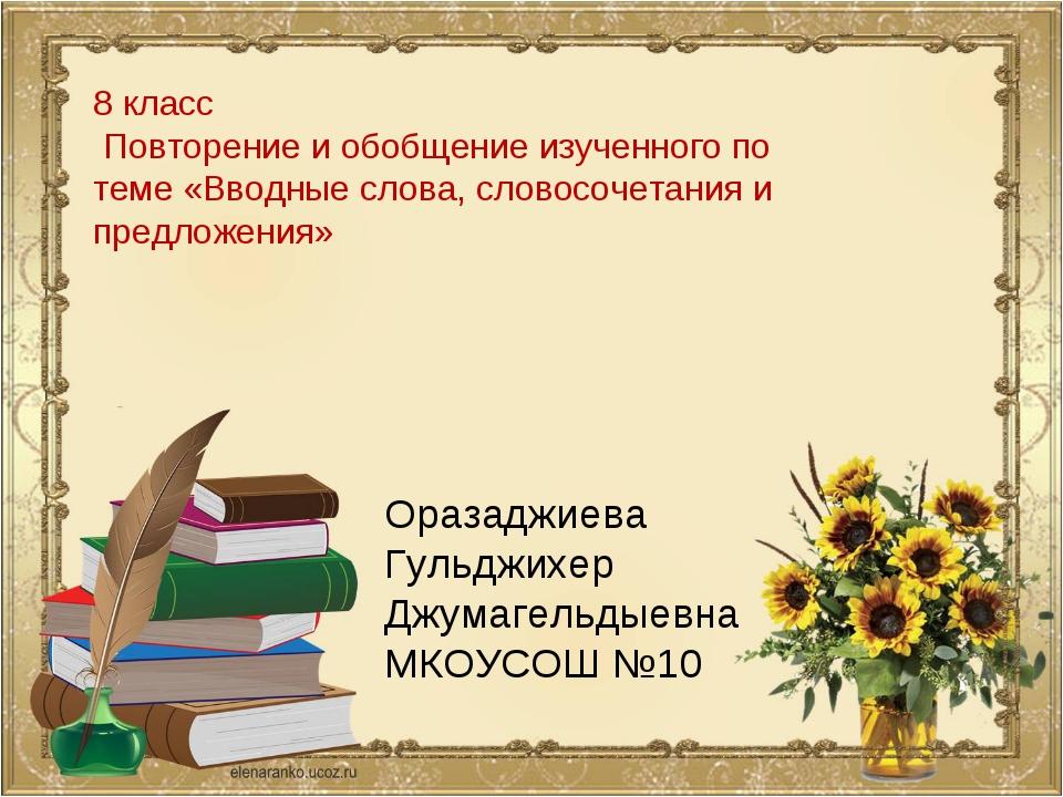 8 класс Повторение и обобщение изученного по теме «Вводные слова, словосочета...