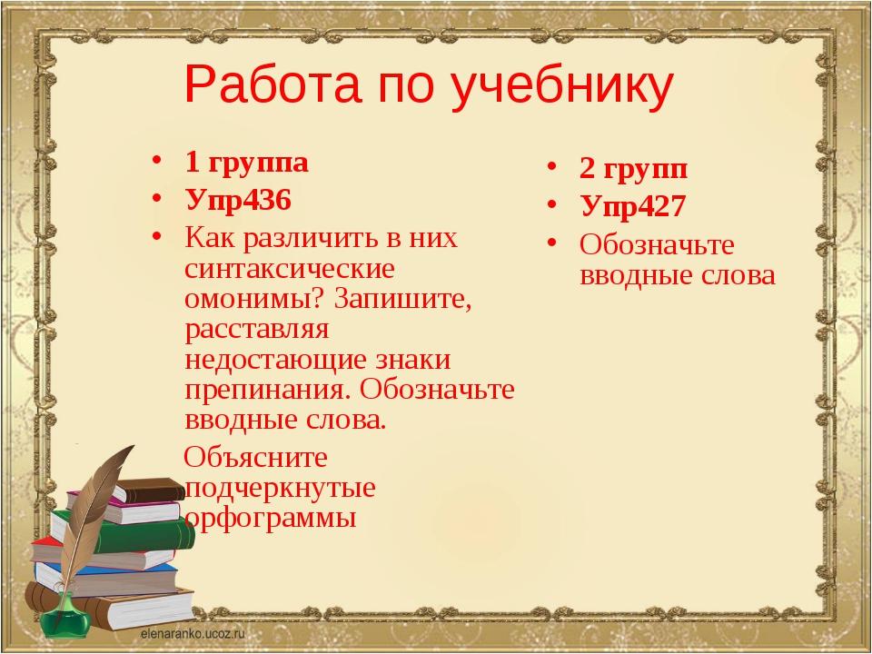 Работа по учебнику 1 группа Упр436 Как различить в них синтаксические омонимы...