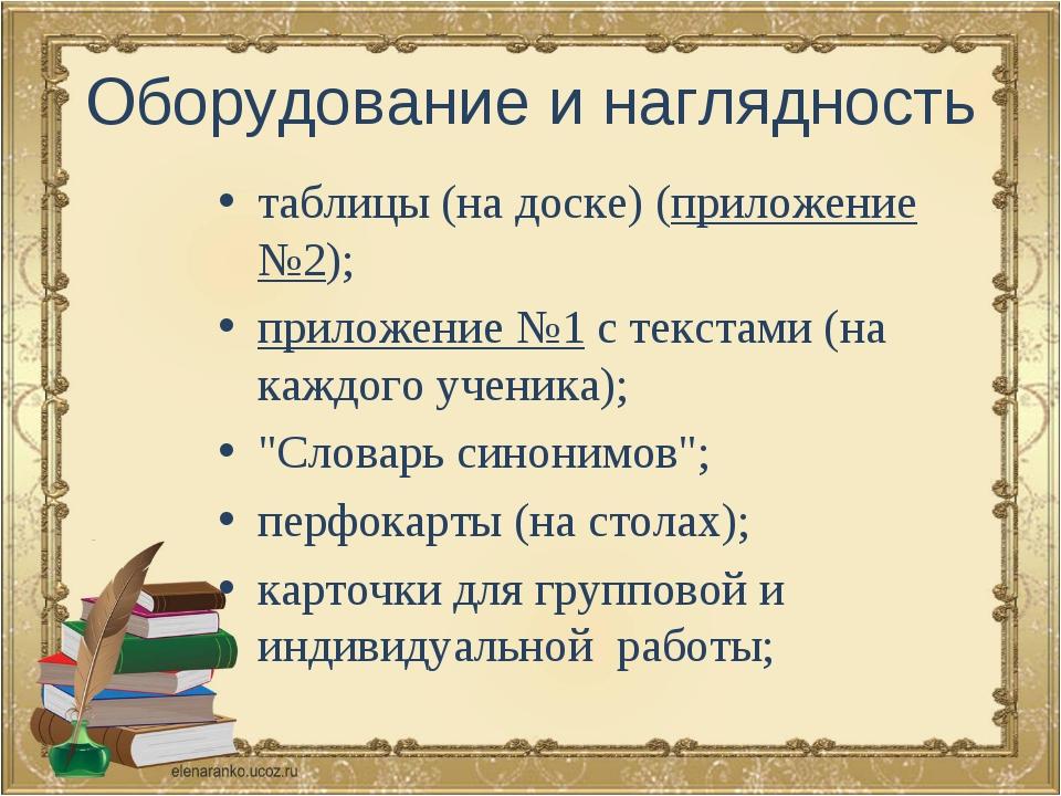 Оборудование и наглядность таблицы (на доске) (приложение №2); приложение №1...