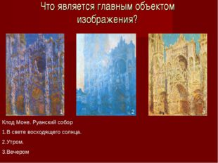 Что является главным объектом изображения? Клод Моне. Руанский собор 1.В свет