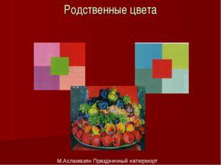 Родственные цвета М.Асламазян Праздничный натюрморт