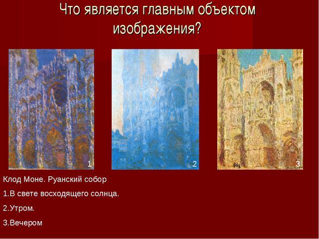Что является главным объектом изображения? Клод Моне. Руанский собор 1.В свет...